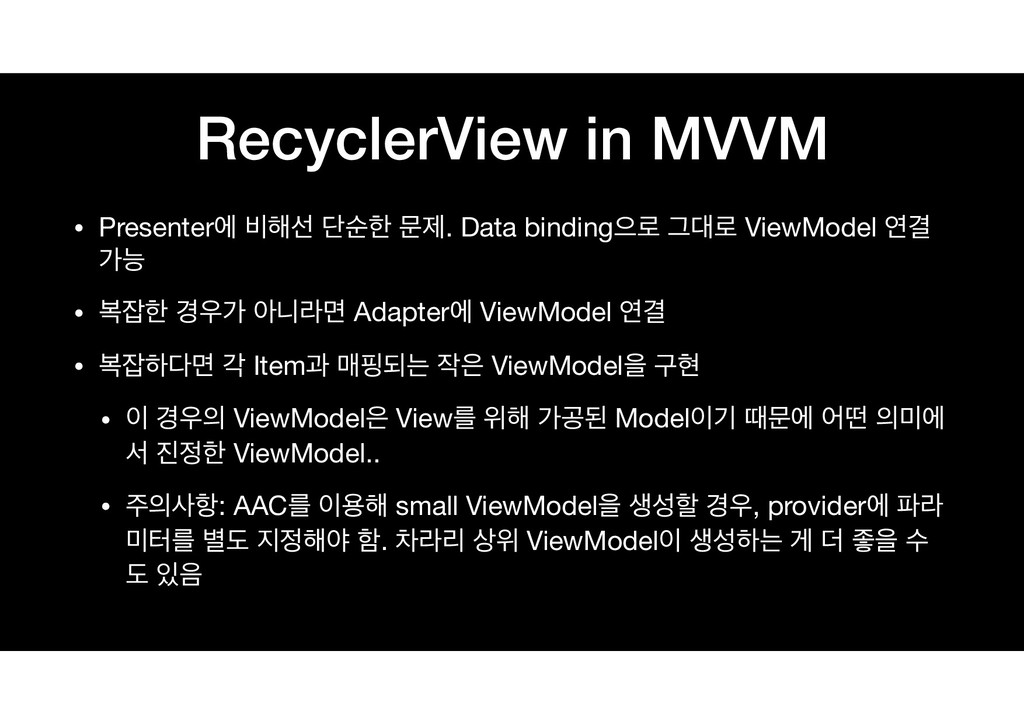 RecyclerView in MVVM • Presenterী ࠺೧ࢶ ױࣽೠ ޙઁ. D...