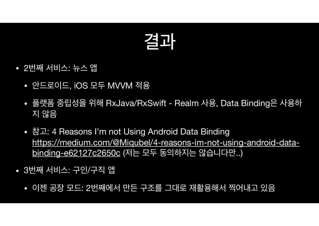 Ѿҗ • 2ߣ૩ ࢲ࠺झ: झ জ  • উ٘۽٘, iOS ݽف MVVM ਊ  • ...