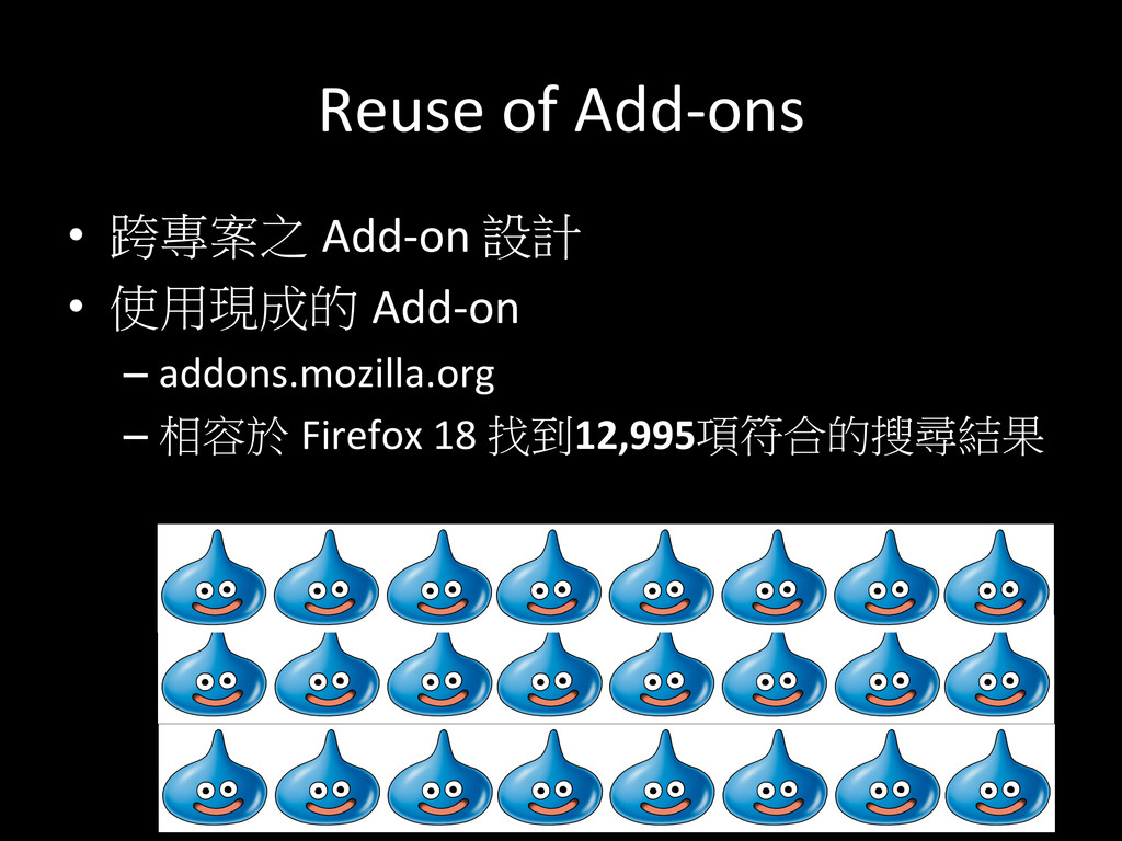 Reuse of Add-‐ons • 跨專案之 Add-‐on 設...