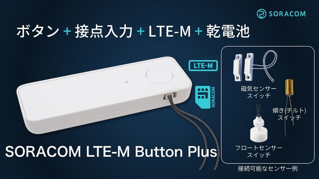 ボタン + 接点入力 + LTE-M + 乾電池 磁気センサー スイッチ 傾き(チルト) スイ...