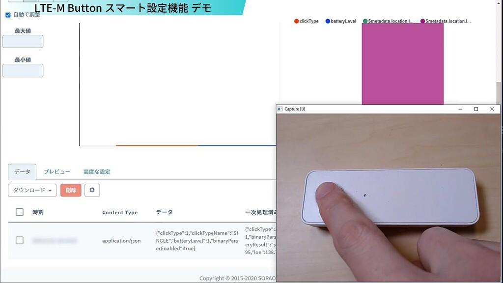 SORACOM LTE-M Button スマート設定機能 デモ LTE-M Button ス...