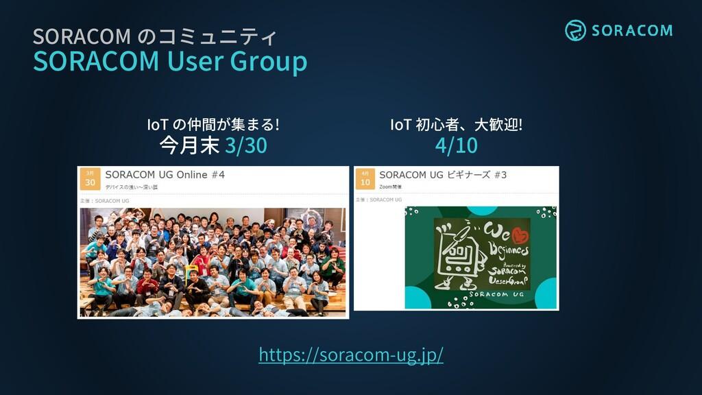 SORACOM のコミュニティ SORACOM User Group https://sora...