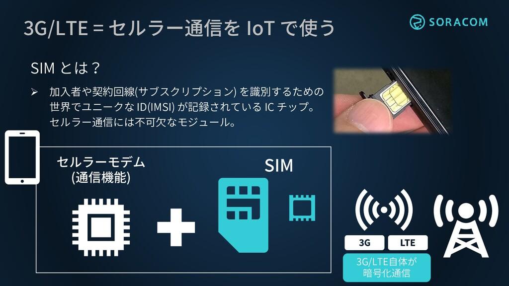 3G/LTE = セルラー通信を IoT で使う SIM とは? ➢ 加入者や契約回線(サブス...