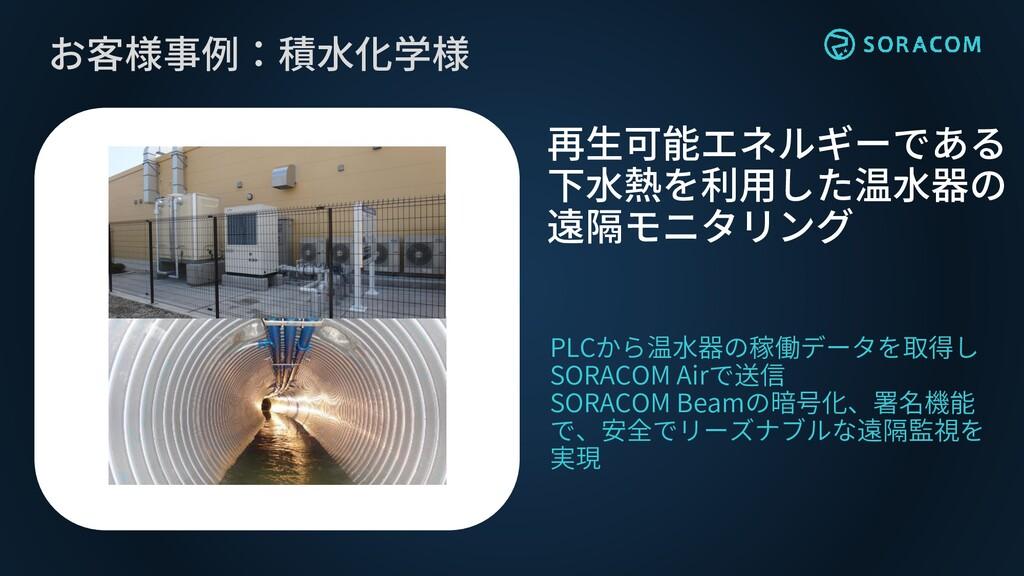 お客様事例:積水化学様 PLCから温水器の稼働データを取得し SORACOM Airで送信 S...