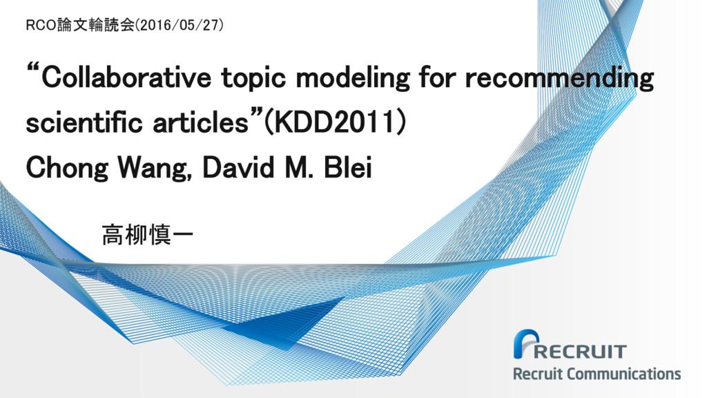 "RCO論文輪読会(2016/05/27) ""Collaborative topic model..."