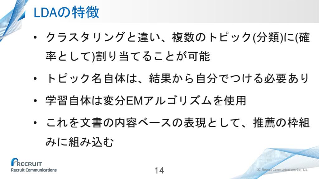 (C)Recruit Communications Co., Ltd. LDAの特徴 14