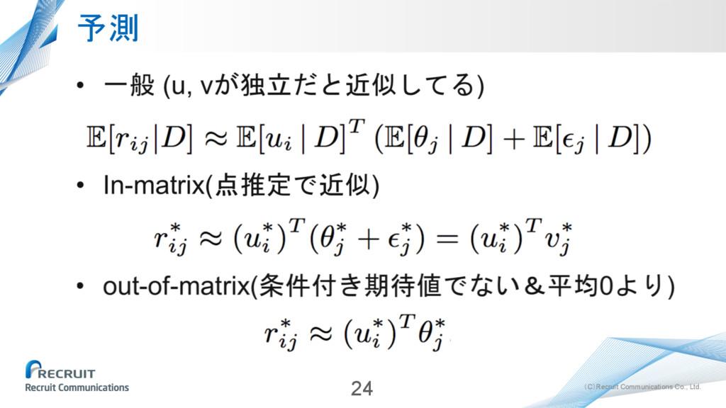 (C)Recruit Communications Co., Ltd. 予測 24