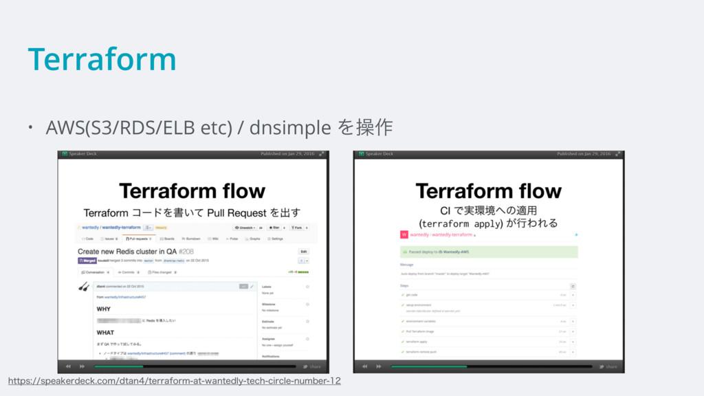 Terraform • AWS(S3/RDS/ELB etc) / dnsimple Λૢ࡞ ...