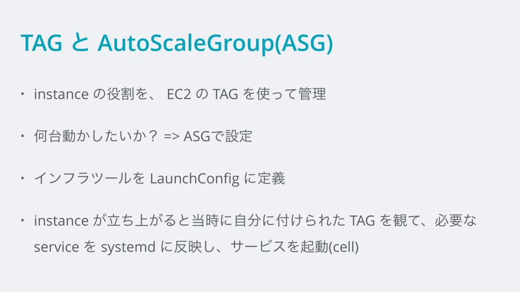 TAG ͱ AutoScaleGroup(ASG) • instance ͷׂΛɺ EC2 ...