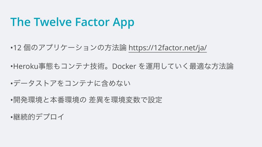The Twelve Factor App •12 ݸͷΞϓϦέʔγϣϯͷํ๏ https:...