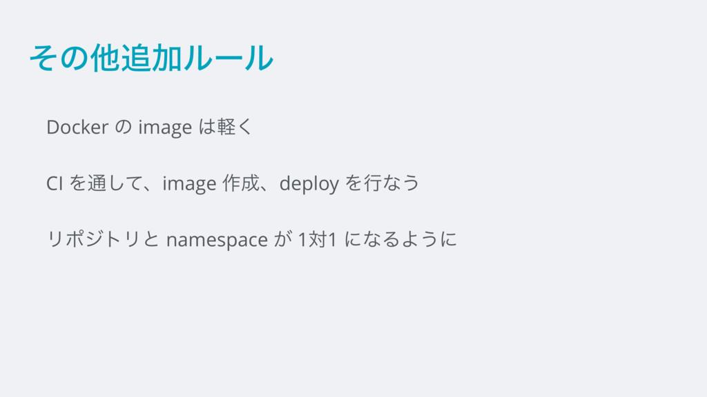ͦͷଞՃϧʔϧ Docker ͷ image ܰ͘ CI Λ௨ͯ͠ɺimage ࡞ɺde...