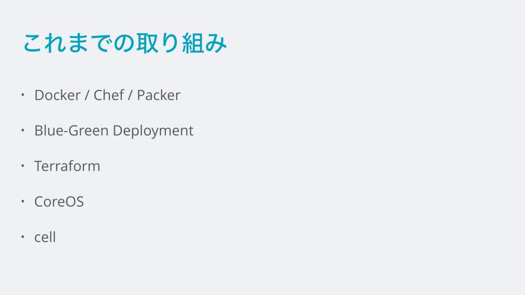 ͜Ε·ͰͷऔΓΈ • Docker / Chef / Packer • Blue-Green...