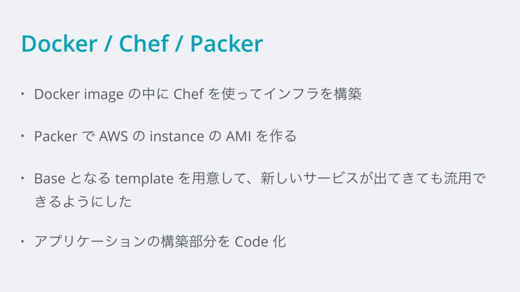 Docker / Chef / Packer • Docker image ͷதʹ Chef ...