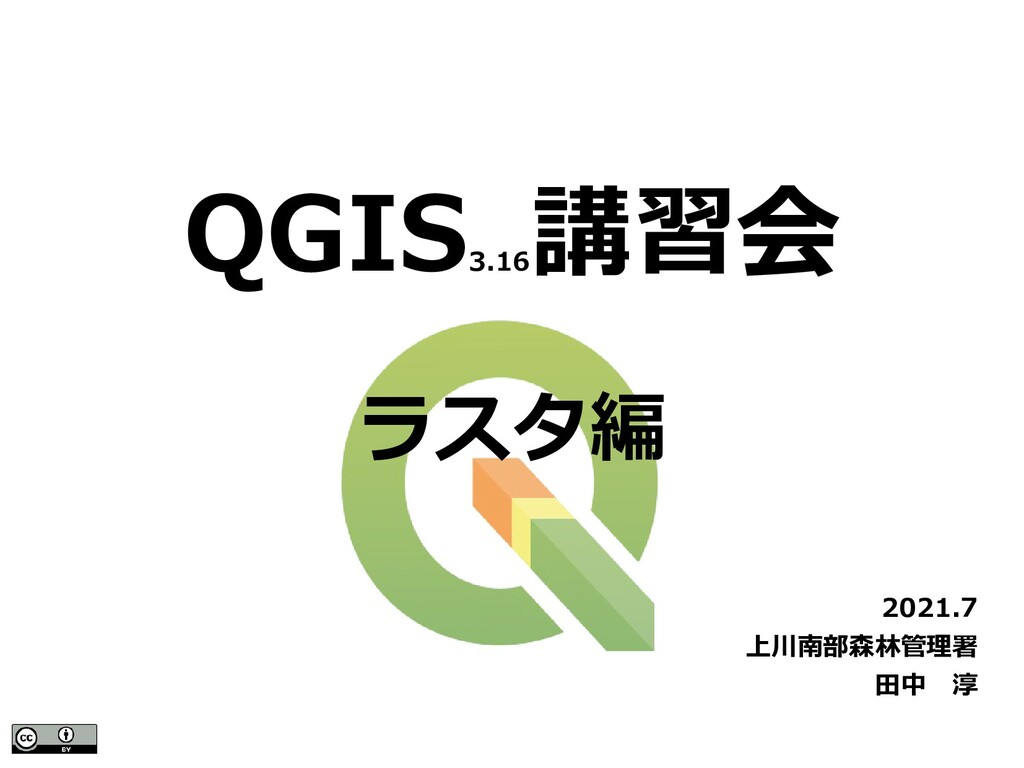 QGIS 3.16 講習会 2021.7 上川南部森林管理署 田中 淳 ラスタ編