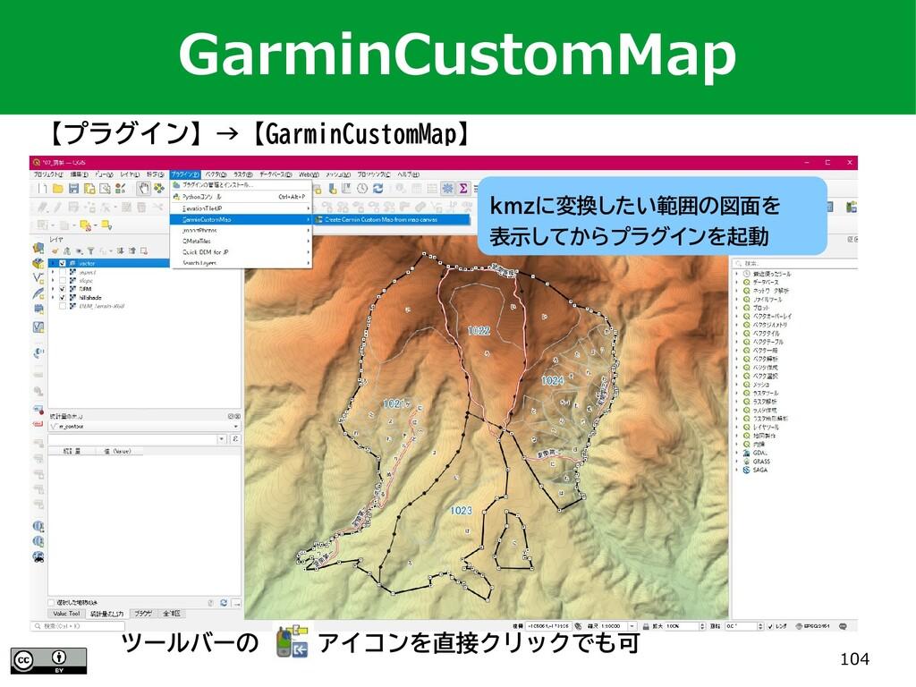 104 【プラグイン】→【GarminCustomMap】 GarminCustomMap k...
