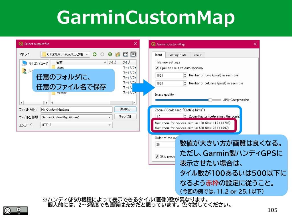 105 任意のフォルダに、 任意のファイル名で保存 GarminCustomMap 数値が大き...