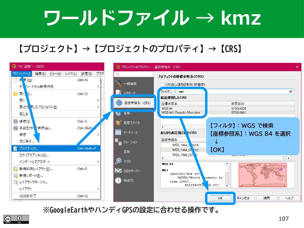 107 【プロジェクト】→【プロジェクトのプロパティ】→【CRS】 ワールドファイル → km...
