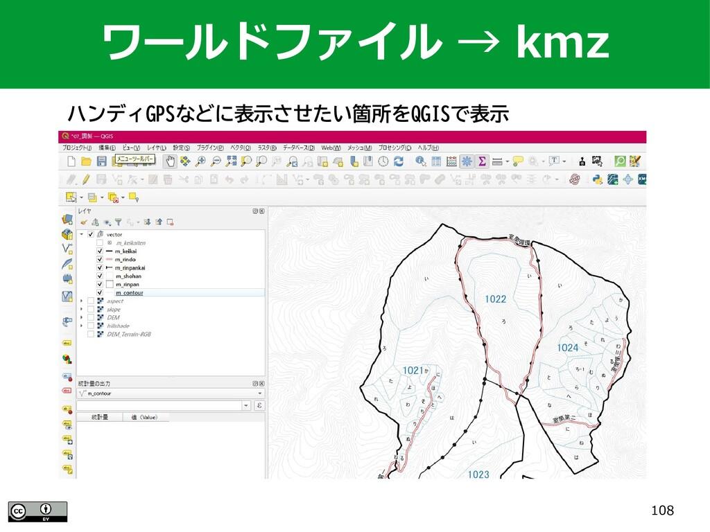 108 ワールドファイル → kmz ハンディGPSなどに表示させたい箇所をQGISで表示