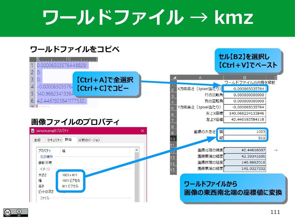 111 ワールドファイルをコピペ 画像ファイルのプロパティ 【Ctrl+A】で全選択 【Ctr...