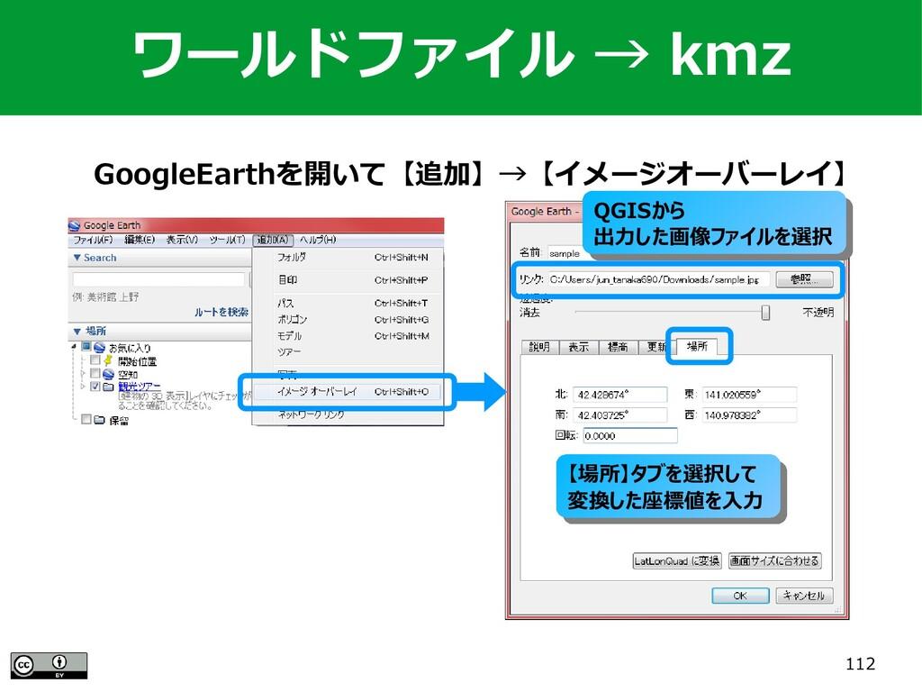 112 GoogleEarthを開いて【追加】→【イメージオーバーレイ】 【場所】タブを選択し...