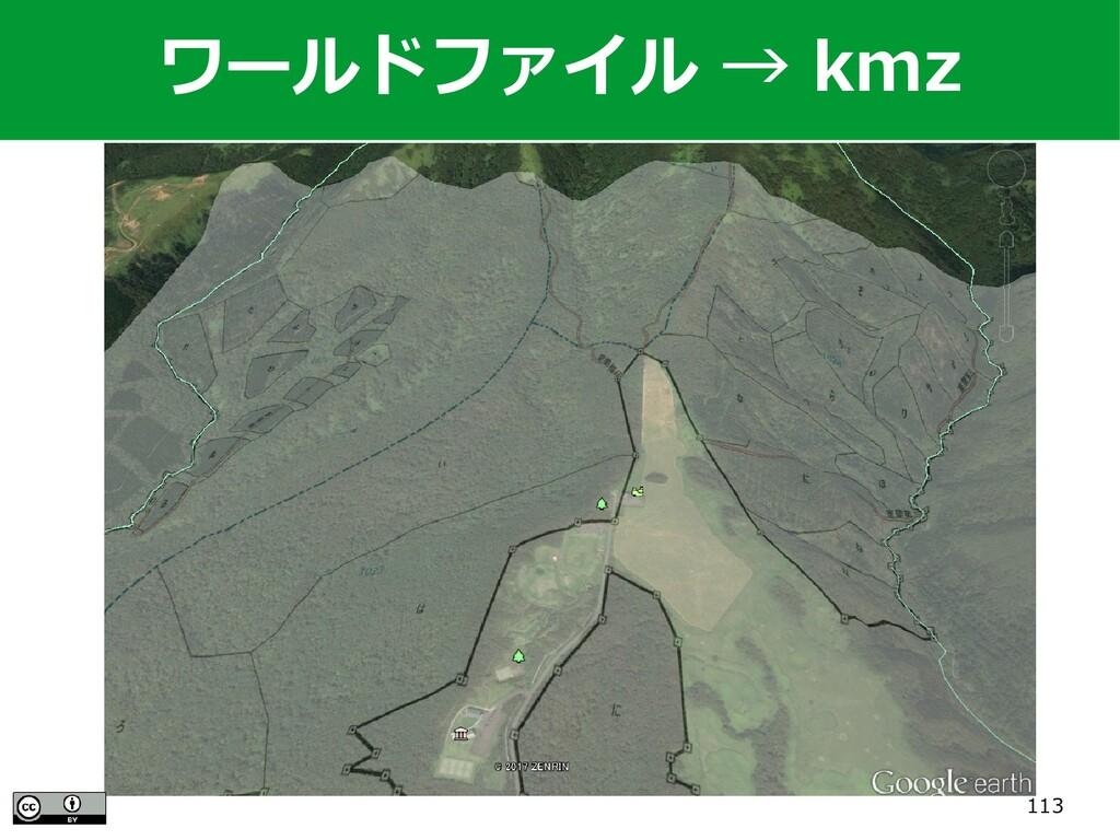 113 ワールドファイル → kmz