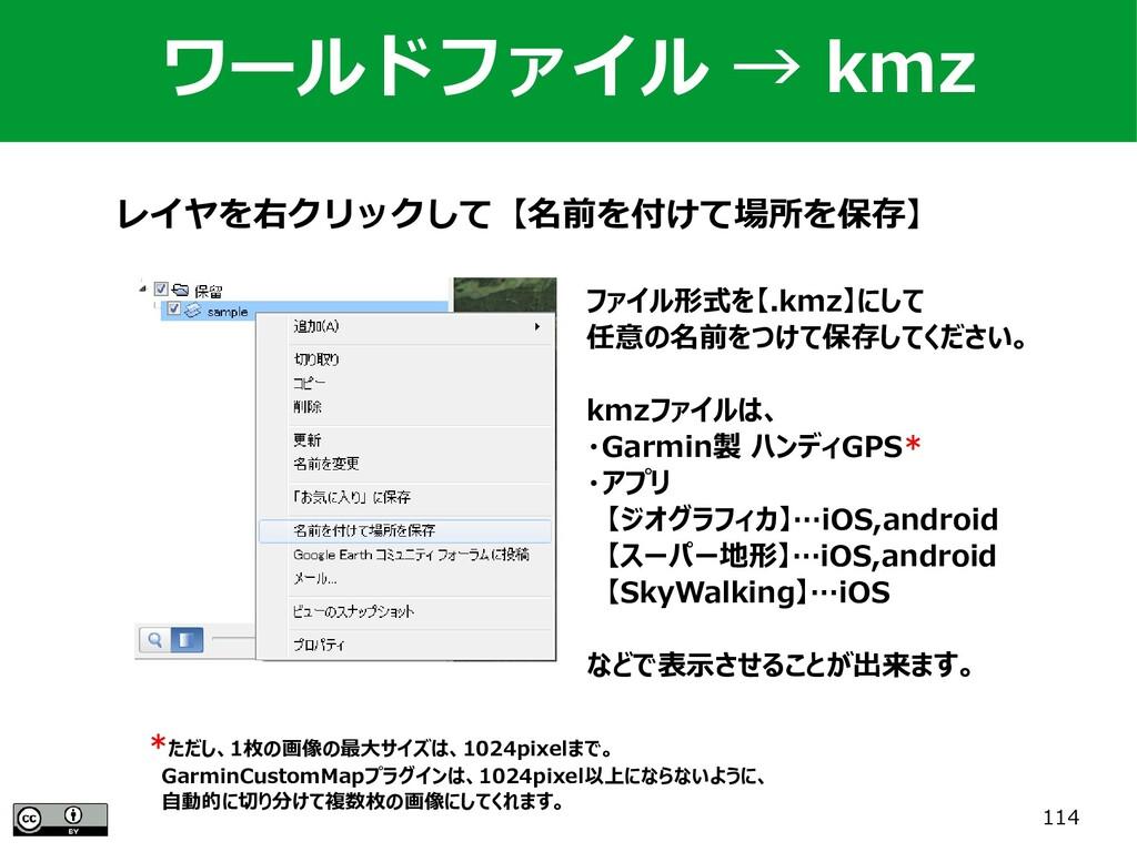 114 レイヤを右クリックして【名前を付けて場所を保存】 ファイル形式を【.kmz】にして 任...
