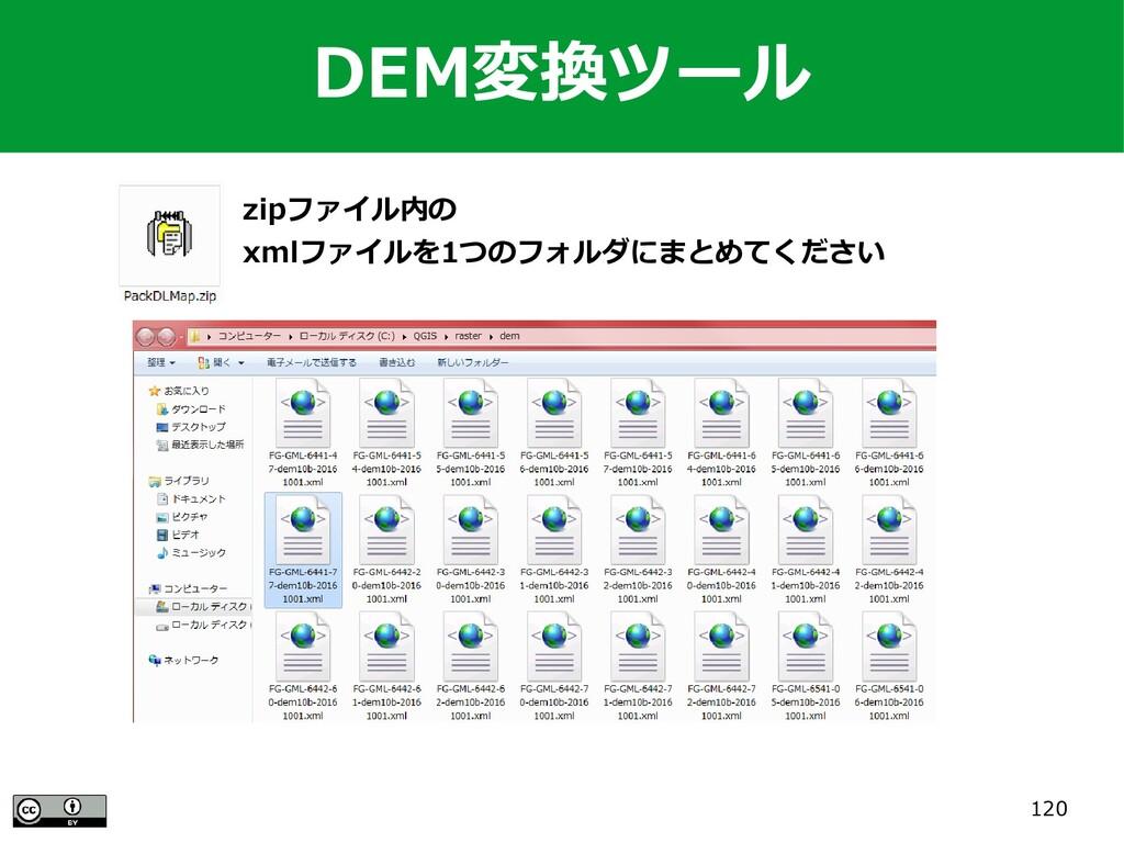 120 zipファイル内の xmlファイルを1つのフォルダにまとめてください DEM変換ツール