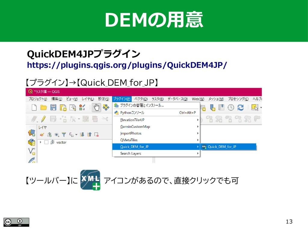 13 QuickDEM4JPプラグイン DEMの用意 https://plugins.qgis...