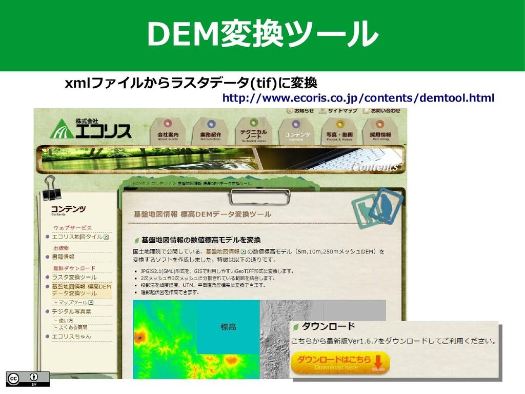121 xmlファイルからラスタデータ(tif)に変換 http://www.ecoris.c...