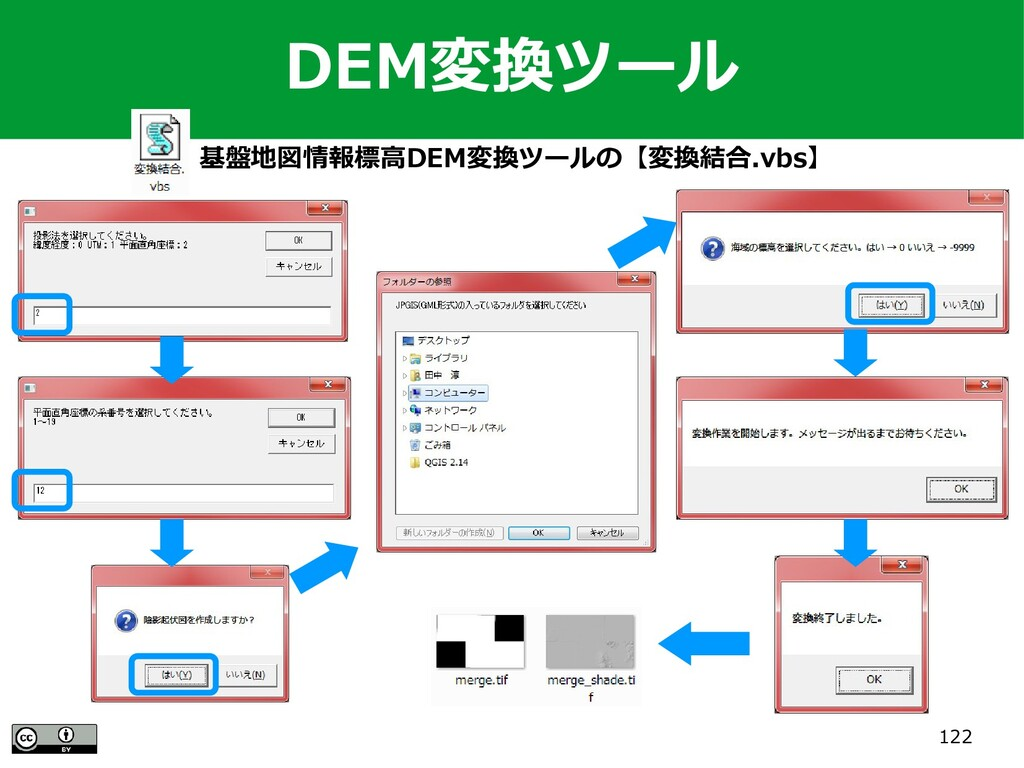 122 DEM変換ツール 基盤地図情報標高DEM変換ツールの【変換結合.vbs】