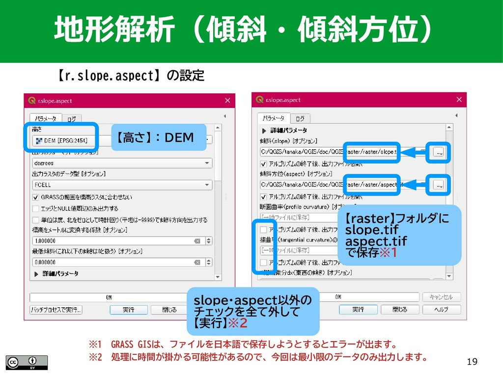 19 【r.slope.aspect】の設定 【高さ】 : DEM 【raster】フォルダに...