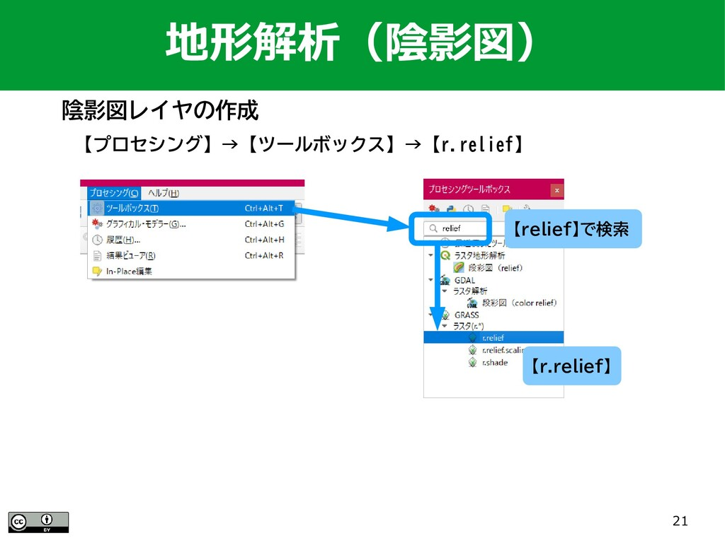 21 【プロセシング】→【ツールボックス】→【r.relief】 地形解析(陰影図) 【rel...