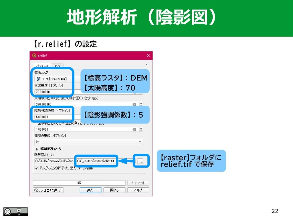 22 【r.relief】の設定 【標高ラスタ】 : DEM 【太陽高度】 : 70 【ras...