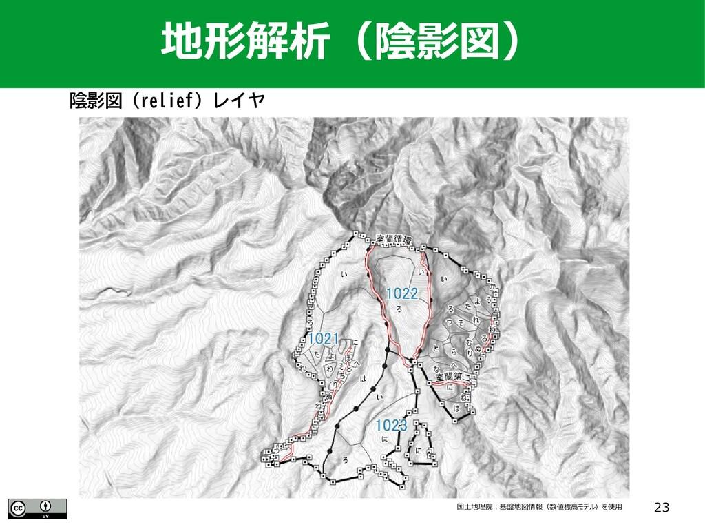 23 陰影図(relief)レイヤ 国土地理院:基盤地図情報(数値標高モデル)を使用 地形解析...
