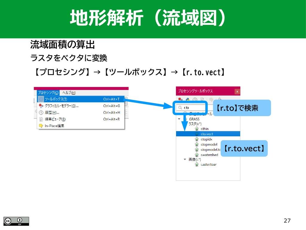 27 流域面積の算出 地形解析(流域図) ラスタをベクタに変換 【プロセシング】→【ツールボッ...