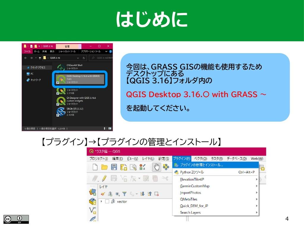 4 今回は、GRASS GISの機能も使用するため デスクトップにある 【QGIS 3.16】...