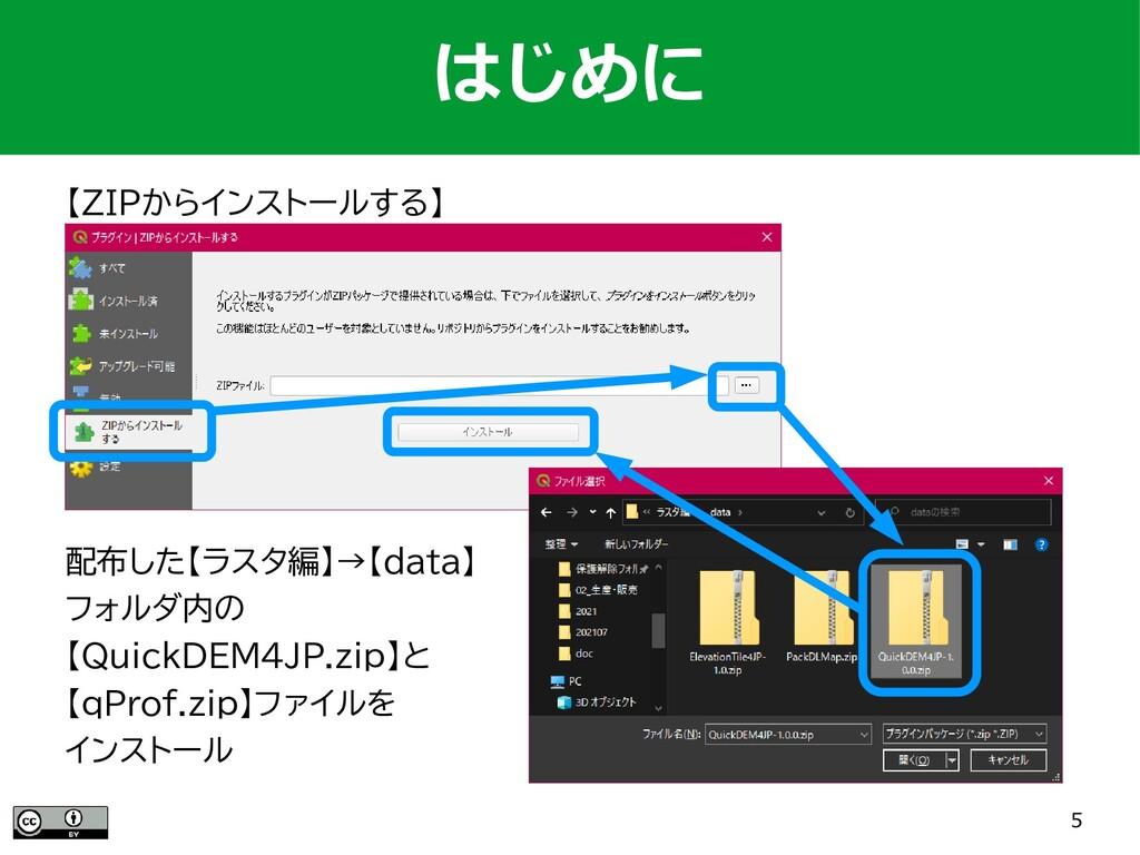 5 【ZIPからインストールする】 はじめに 配布した【ラスタ編】→【data】 フォルダ内の...