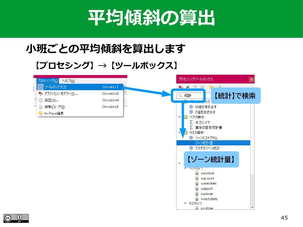 45 【プロセシング】→【ツールボックス】 平均傾斜の算出 【統計】で検索 【ゾーン統計量】 ...