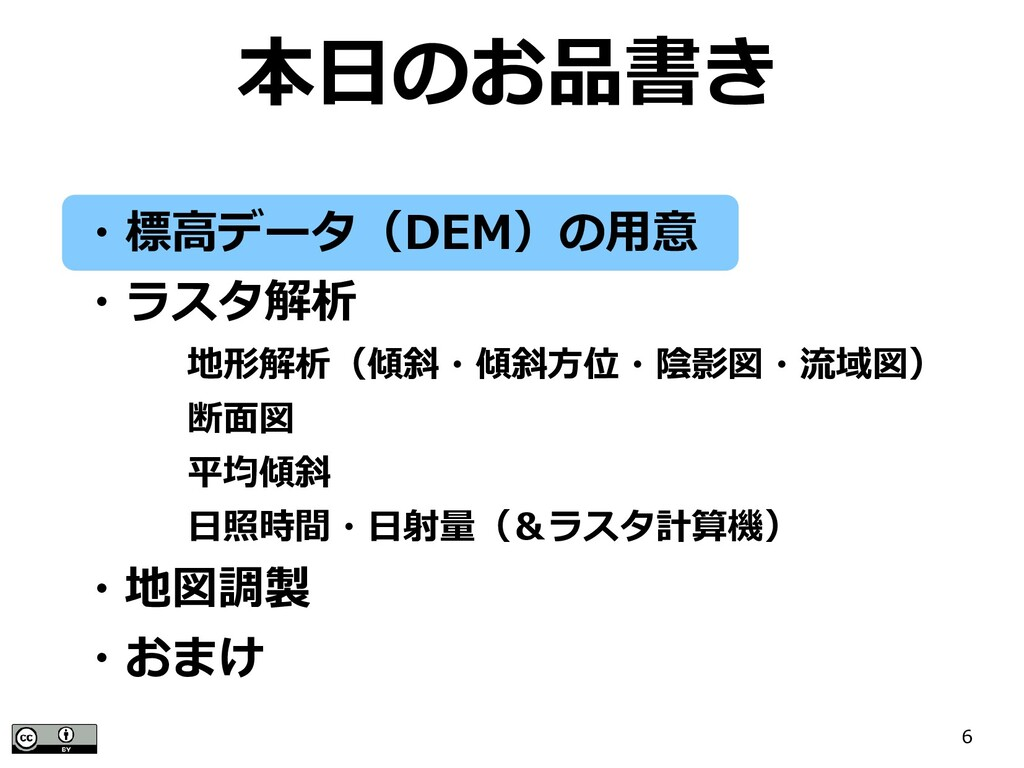 6 ・標高データ(DEM)の用意 ・ラスタ解析    地形解析(傾斜・傾斜方位・陰影図・流域図...