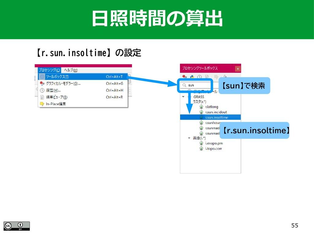 55 【r.sun.insoltime】の設定 日照時間の算出 【sun】で検索 【r.sun...