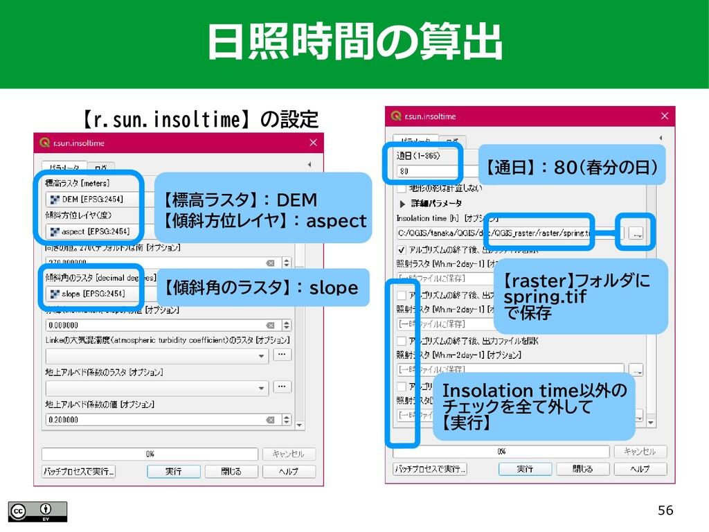 56 【r.sun.insoltime】の設定 日照時間の算出 【標高ラスタ】 : DEM 【...