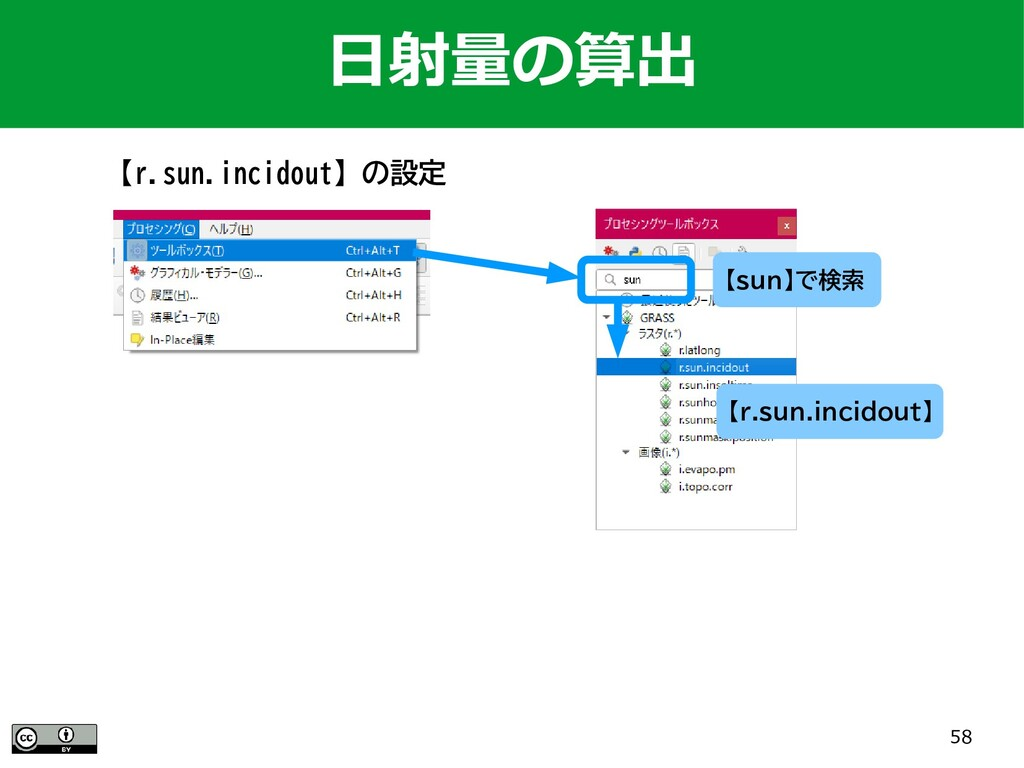 58 日射量の算出 【sun】で検索 【r.sun.incidout】 【r.sun.inci...