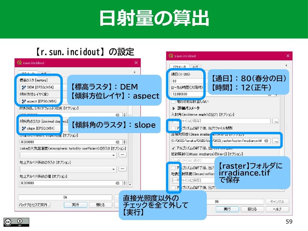 59 【r.sun.incidout】の設定 日射量の算出 【標高ラスタ】 : DEM 【傾斜...