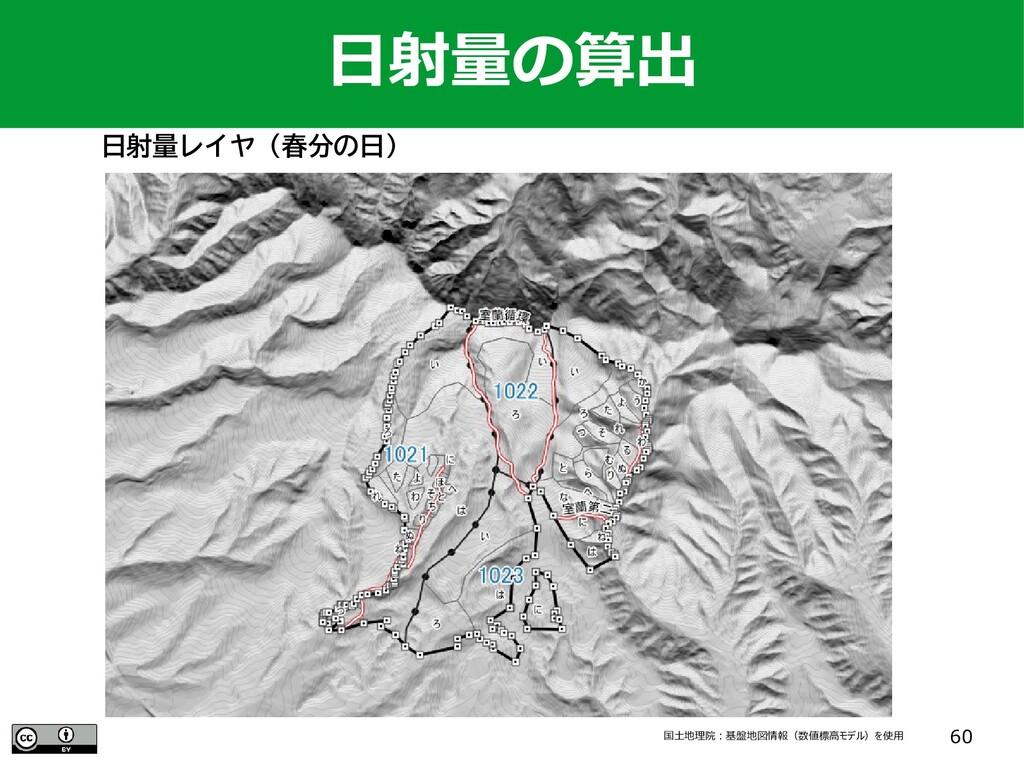 60 日射量レイヤ(春分の日) 国土地理院:基盤地図情報(数値標高モデル)を使用 日射量の算出