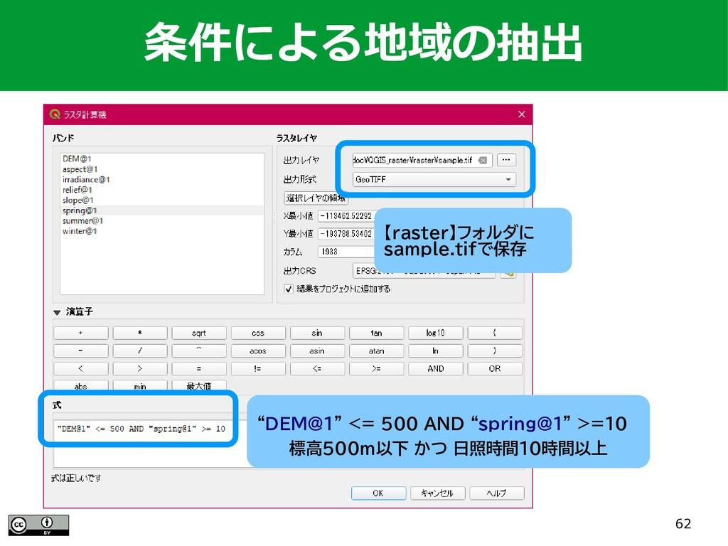 """62 条件による地域の抽出 【raster】フォルダに sample.tifで保存 """"DEM@..."""