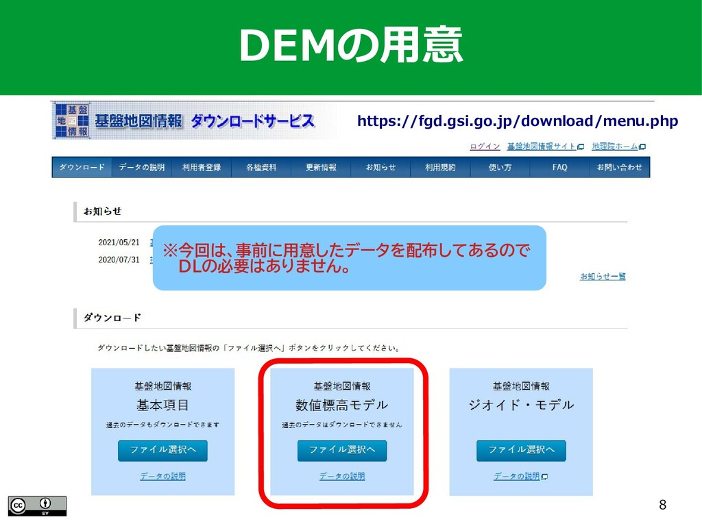 8 https://fgd.gsi.go.jp/download/menu.php DEMの用...