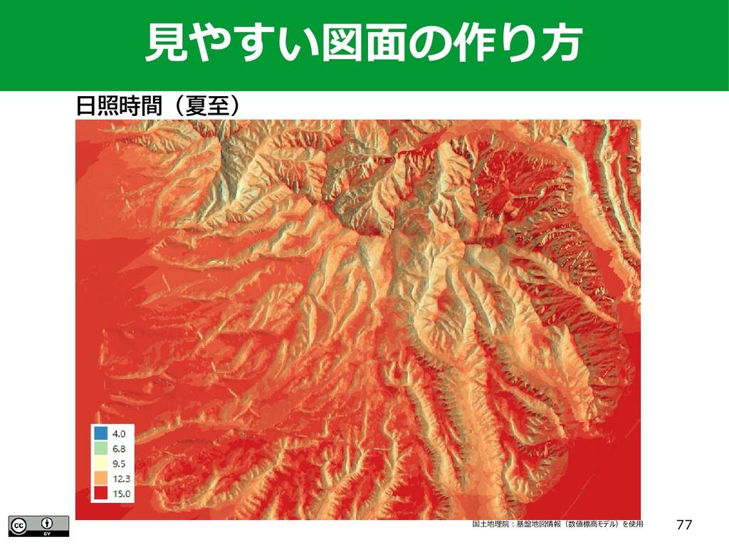 77 国土地理院:基盤地図情報(数値標高モデル)を使用 見やすい図面の作り方 日照時間(夏至)