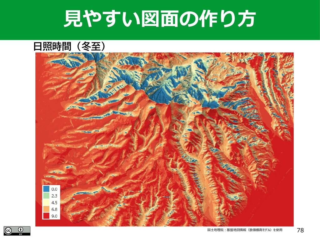78 国土地理院:基盤地図情報(数値標高モデル)を使用 見やすい図面の作り方 日照時間(冬至)
