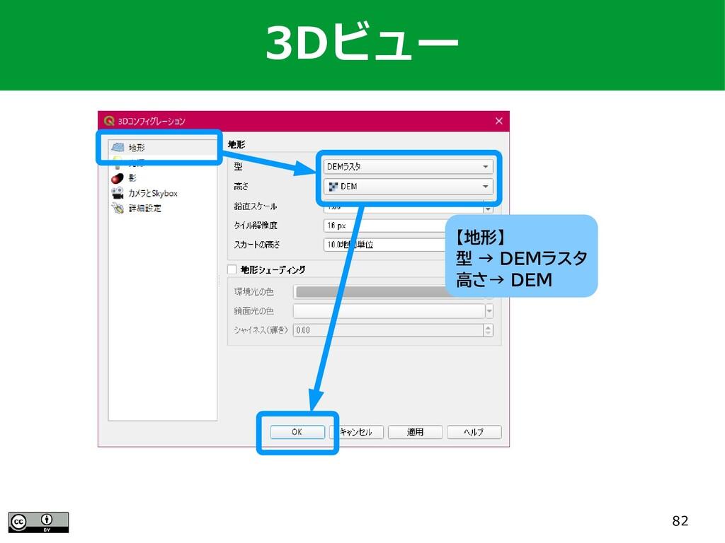 82 3Dビュー 【地形】 型 → DEMラスタ 高さ→ DEM