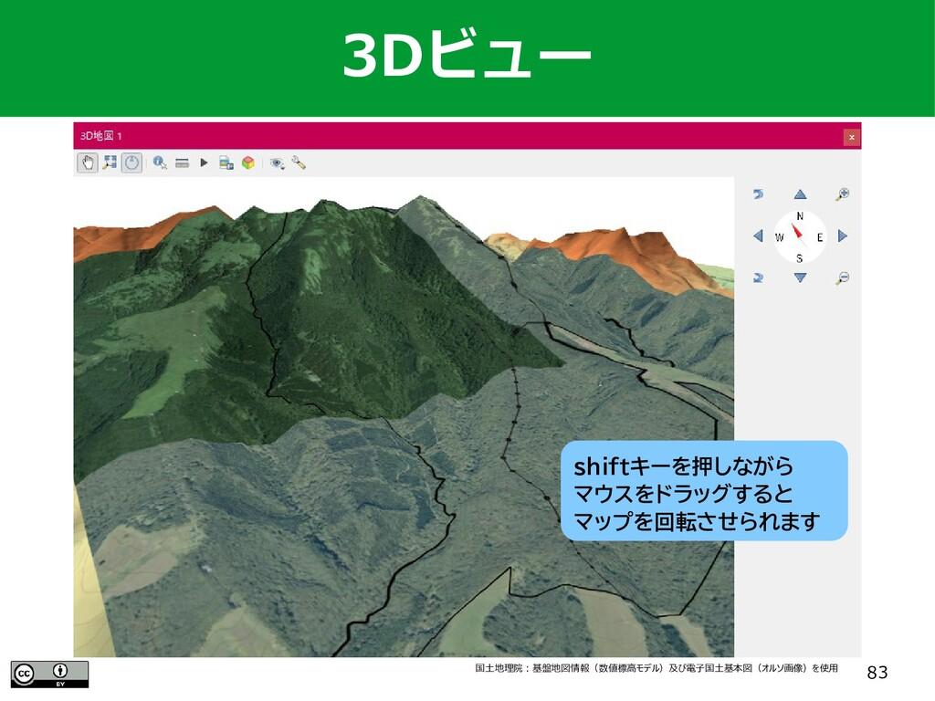 83 3Dビュー 国土地理院:基盤地図情報(数値標高モデル)及び電子国土基本図(オルソ画像)を...